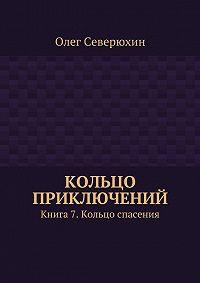 Олег Северюхин - Кольцо приключений. Книга 7. Кольцо спасения