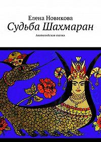 Елена Новикова -Судьба Шахмаран. Анатолийская сказка