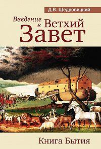 Дмитрий Владимирович Щедровицкий -Введение в Ветхий Завет. Книга Бытия
