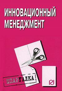 Коллектив Авторов -Инновационный менеджмент: Шпаргалка