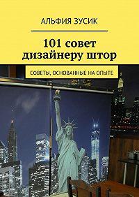 Альфия Зусик -101совет дизайнеруштор. Советы, основанные наопыте