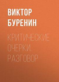 Виктор Буренин -Критические очерки. Разговор