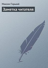 Максим Горький -Заметка читателя