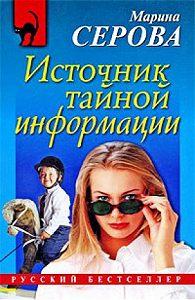 Марина Серова -Источник тайной информации