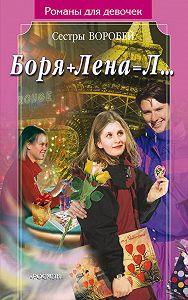 Вера и Марина Воробей -Боря + Лена = Л…