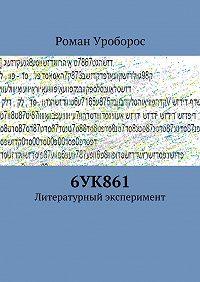 Роман Уроборос - 6УК861