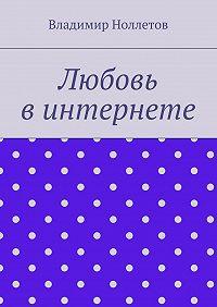Владимир Ноллетов -Любовь винтернете