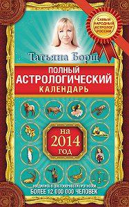 Татьяна Борщ -Полный астрологический календарь на 2014 год