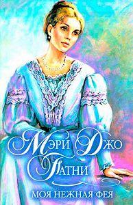 Мэри Джо Патни - Моя нежная фея