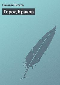 Николай Лесков - Город Краков