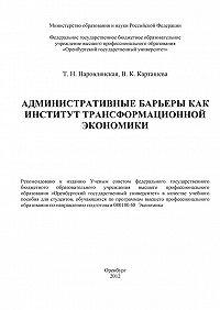 В. Карташева -Административные барьеры как институт трансформационной экономики