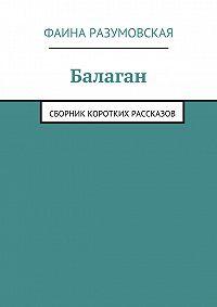 Фаина Разумовская -Балаган (сборник)