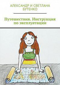 Светлана Бутенко, Александр Бутенко - Путешествия. Инструкция по эксплуатации