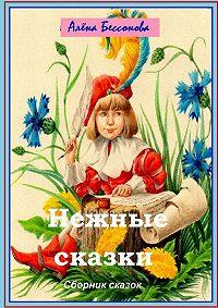 Елена Бессонова - Нежные сказки для нежнойдуши