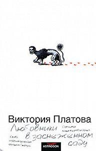 Виктория Платова -Любовники в заснеженном саду