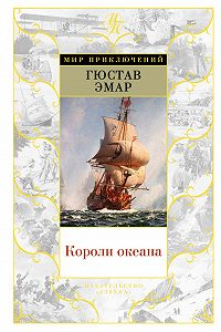 Густав Эмар -Короли океана