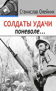 Станислав Олейник -Солдаты удачи поневоле…