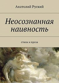 Анатолий Руский -Неосознанная наивность