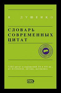 Константин Душенко -Словарь современных цитат
