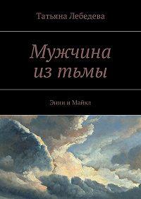 Татьяна Лебедева -Мужчина изтьмы