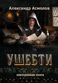Александр Асмолов -Ушебти