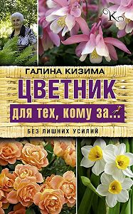 Галина Кизима -Цветник для тех, кому за… без лишних усилий