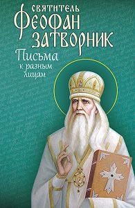 Святитель Феофан Затворник - Письма к разным лицам