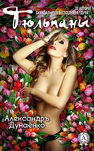Александръ Дунаенко -Тюльпаны