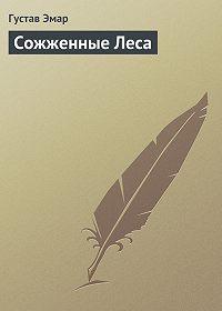 Густав Эмар -Сожженные Леса