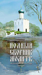 Таисия Олейникова - Помощь небесных покровителей. Полный сборник молитв на каждый день года (весна)