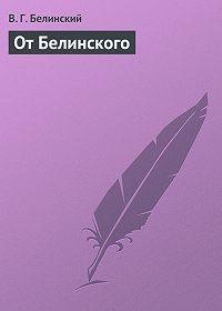В. Г. Белинский -От Белинского