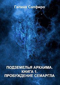 Галина Сапфиро -Подземелья Аркаима
