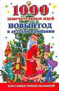 Алексей Николаевич Исполатов -1000 замечательных идей. Новый год в детской компании