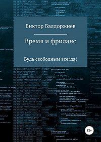 Виктор Baldorzhiev -Время и фриланс