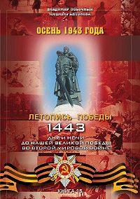 Владимир Побочный -Осень 1943 года