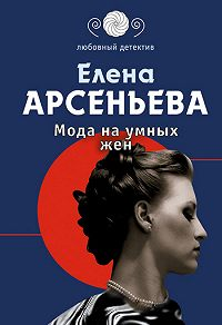 Елена Арсеньева -Мода на умных жен