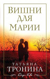 Татьяна Михайловна Тронина -Вишни для Марии