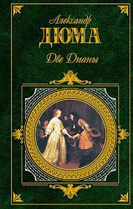 Александр Дюма -Две Дианы