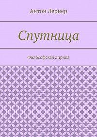Антон Лернер -Спутница. Философская лирика