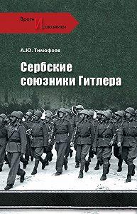 А. Ю. Тимофеев -Сербские союзники Гитлера