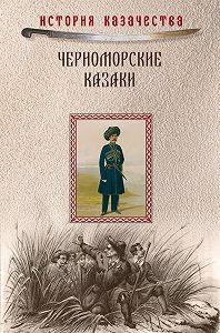 Иван Попко -Черноморские казаки (сборник)