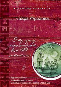 Всеволод Бенигсен -Чакра Фролова