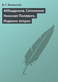В. Г. Белинский -Аббаддонна. Сочинение Николая Полевого. Издание второе