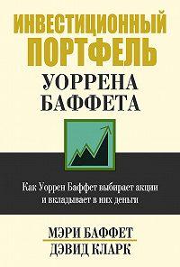 Дэвид Кларк -Инвестиционный портфель Уоррена Баффета