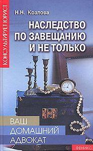 Наталия Козлова -Наследство по завещанию и не только