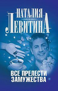 Наталия Левитина -Все прелести замужества