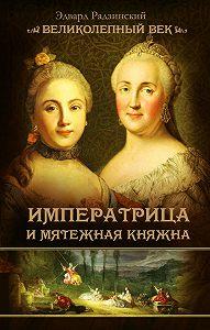 Эдвард Радзинский - Императрица и мятежная княжна