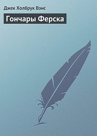 Джек Холбрук Вэнс -Гончары Ферска