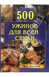 Юлия Владимировна Маскаева - 500 ужинов для всей семьи