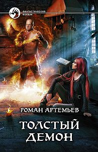 Роман Артемьев -Толстый демон
